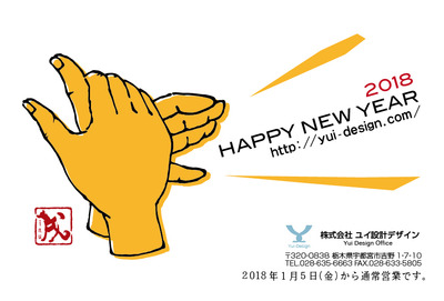 yui-年賀状2017-18