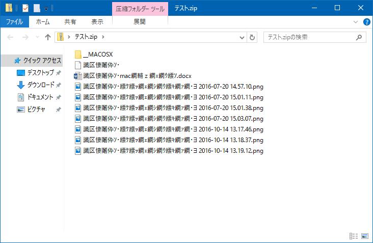7zip 解凍 文字化け ZIPファイルの解凍でおこる文字化けを防ぐ方法 (2018年9月7日)
