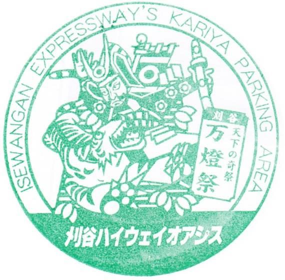 刈谷ハイウェイオアシス