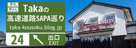 Takaの高速道路SAPA巡り バナー画像122