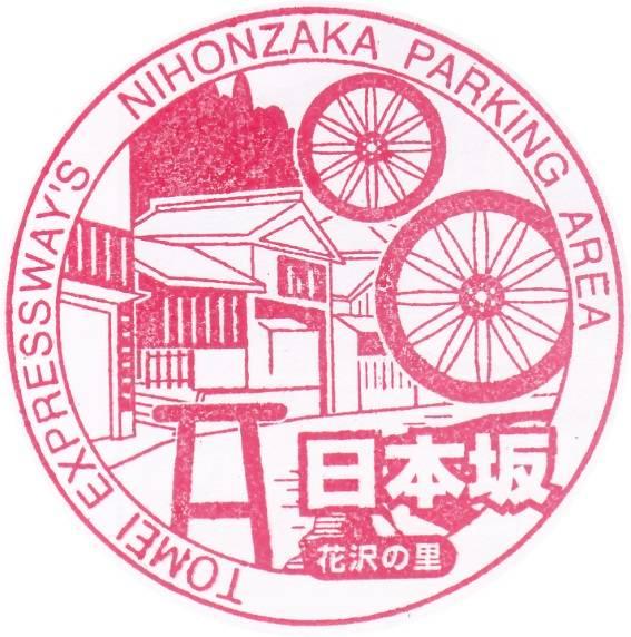 日本坂上り