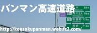 パンマン高速道路(パンマン様)