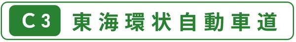 C3東海環状自動車道