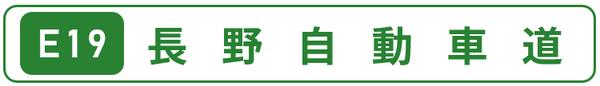 E19長野自動車道