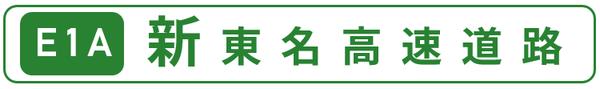 E1A新東名高速道路