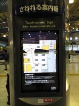 品川駅にあたらしい案内板ができた(試行中)