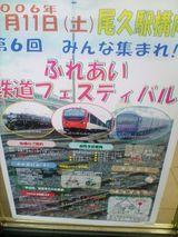 秋は鉄道イベントが多いねぇ。