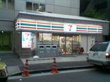 昨日五反田のオフィスに行ったら近所にセブンがオープンしてた