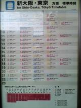 姫路の時刻表
