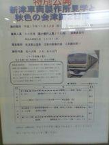 茅ヶ崎駅にあった車両基地見学ツアーの案内。行ってみたいなぁ。。。