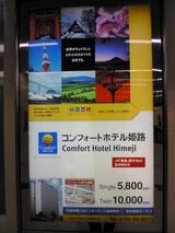 姫路の新幹線改札にある広告