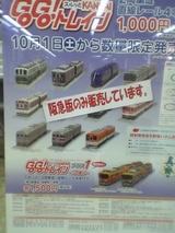 おぉ、京阪8000系のミニチュアがある。ほしい〜。