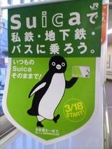 私はモバイルのあるSuicaを選びます。