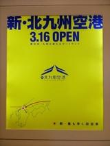 次は新北九州空港らしい。九州はねぇ。。。