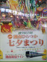 平塚の七夕、今年こそ見にいけるかなぁ〜。