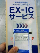 これぞEX-IC