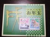 今年の切手シートだよん