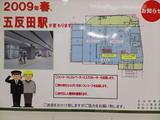 五反田駅が改装されるらしい
