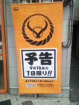 わーい、牛丼復活だ〜\(^o^)/