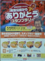 ありがとう浜村淳ですと阪急電車のコラボが実現?