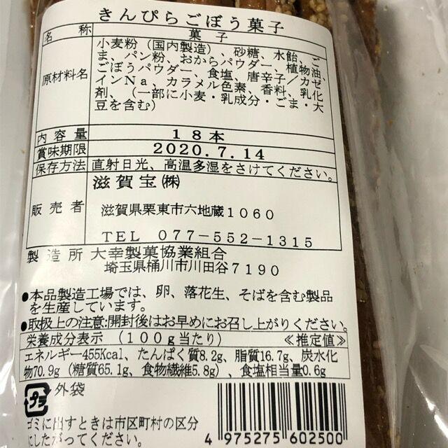 きんぴら ごぼう 漢字