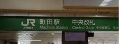 町田駅(1)