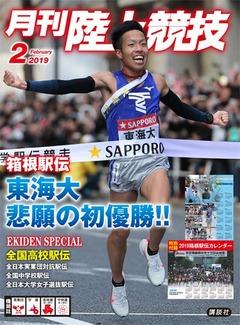 月刊陸上競技2月号