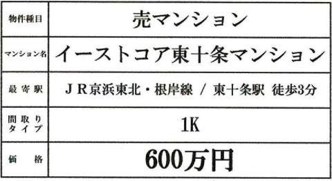 東十条 - コピー