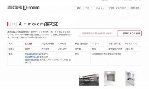 A-room寒河江 203号室