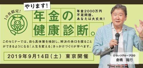 nennkin_kurukuru_tokyo