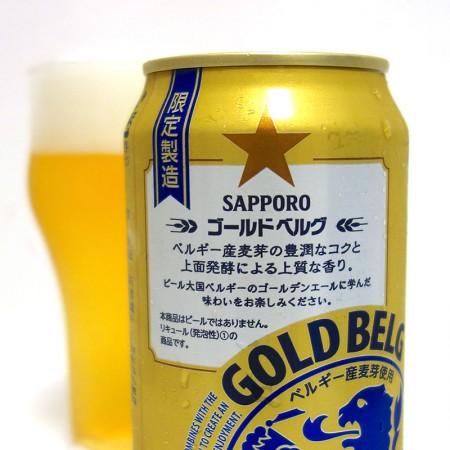 ビール大国に学んだ