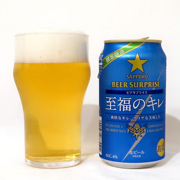 サッポロビール 至福のキレ