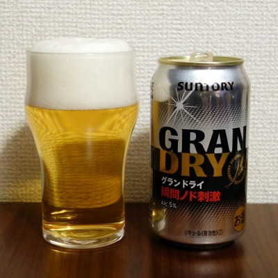 サントリー GRANDRY(グラン ドライ)