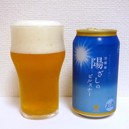 サッポロビール 空模様シリーズ 陽ざしのピルスナー