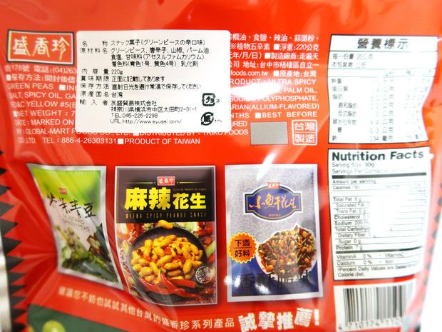 盛香珍 麻辣青豆 スパイシーグリーンピース 成分表示