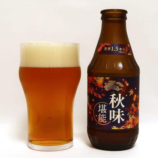キリンビール キリン 秋味 堪能