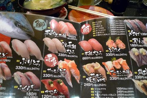 きときと寿司 メニュー
