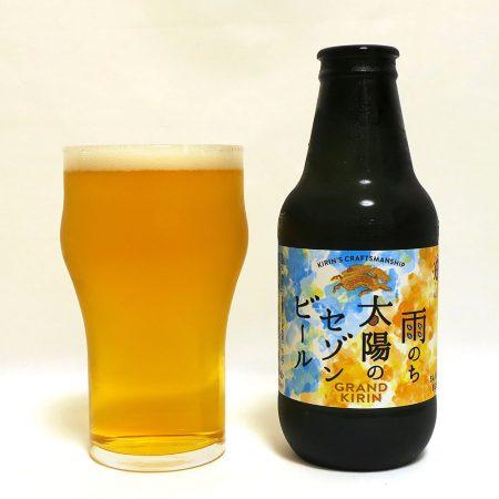 キリンビール グランドキリン 雨のち太陽のセゾンビール