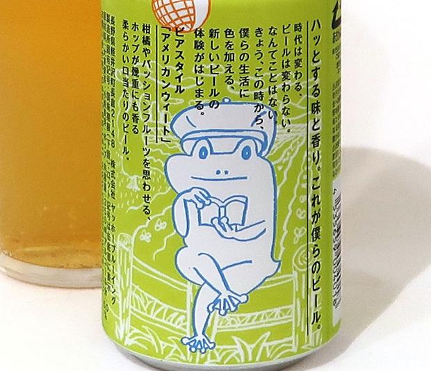 ヤッホーブルーイング 僕ビール、君ビール。続よりみち コピー