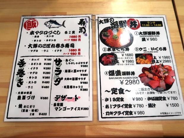 大輝鮮魚店 ランチメニュー
