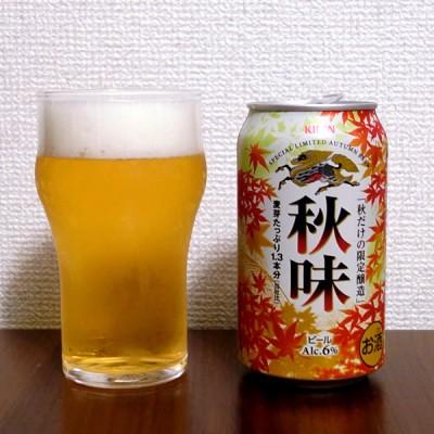 キリンビール 秋味