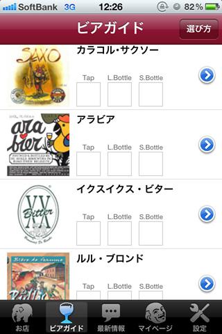 iPhoneアプリ デリリウムカフェ ビールリスト