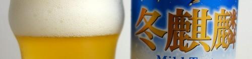 キリンビール 冬麒麟