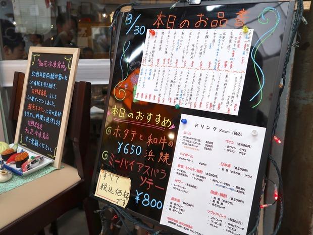 旬鮮居食屋 知花冷凍食品 メニュー