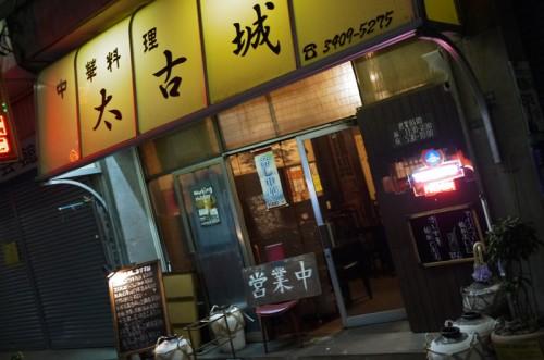 渋谷 太古城
