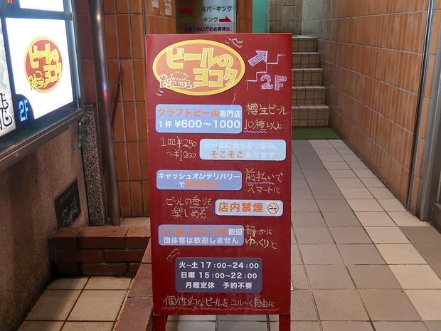 静岡 ビールのヨコタ 看板