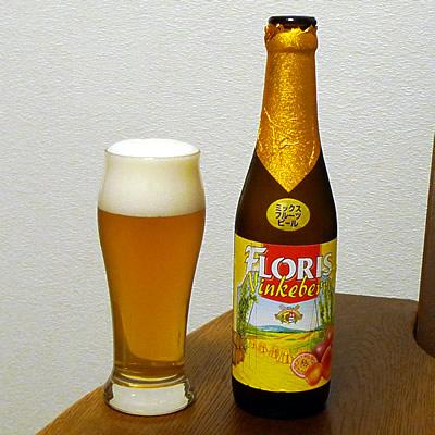 生ビールブログ -とりあえず生!--ベルギー Floris Ninkeberry