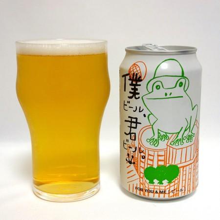 ヤッホーブルーイング 僕ビール、君ビール。