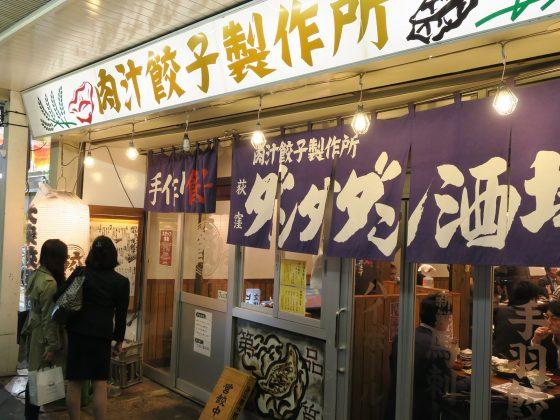 肉汁餃子製作所 ダンダダン酒場 荻窪店