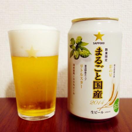 サッポロビール まるごと国産